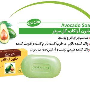 صابون آواکادو مرطوب کننده و تقویت پوست گل سیتو