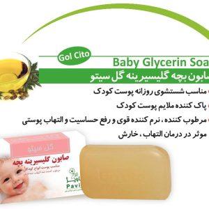 صابون بچه گلیسیرینه مرطوب کننده و ضد التهاب گل سیتو