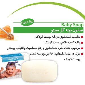 صابون بچه نرم کننده و تقویت کننده پوست گل سیتو