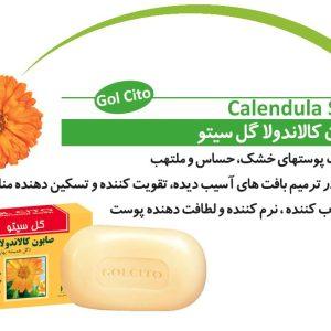 صابون گل همیشه بهار نرم کننده و مرطوب کننده کالاندولا گل سیتو