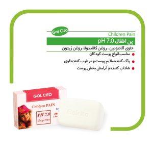 پن اطفال پاک کننده ملایم و مرطوب کننده pH 7 گل سیتو
