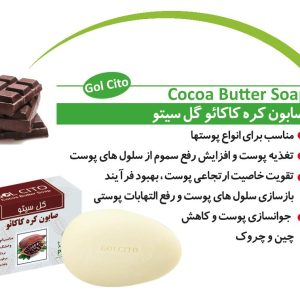 صابون کره کاکائو نرم کننده و مرطوب کننده پوست گل سیتو