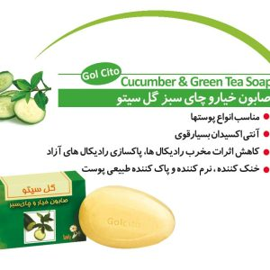 صابون خیار و چای سبز آنتی اکسیدان و خنک کننده پوست گل سیتو