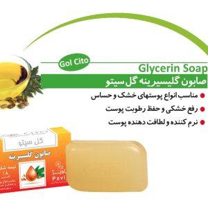 صابون گلیسیرینه مرطوب کننده پوست گل سیتو