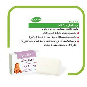 پن اطفال درمان ادرار سوختگی pH 5.5 گل سیتو