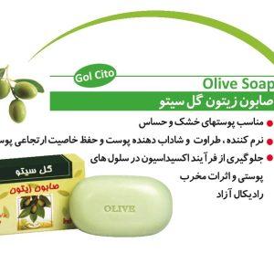 صابون زیتون تقویت و لطافت پوست گل سیتو