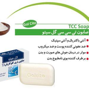 صابون صورت و بدن درمان جوش تری کلوکاربان 1% گل سیتو