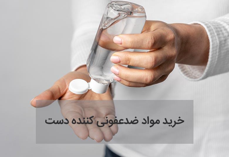 خرید مواد ضدعفونی کننده