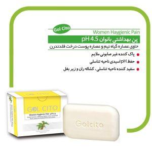 پن پاک کننده بهداشتی بانوان PH 4.5 گل سیتو 100gr