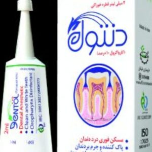قطره مسکن دندان درد دنتول خرمان 2ml