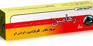 پماد موضعی مسکن و ضد التهاب رهامین رهافارم 30g