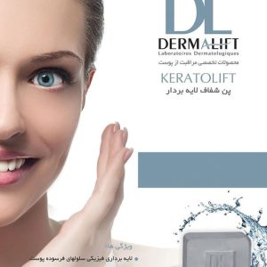 پن شفاف لایه بردار مناسب انواع پوست کراتولیفت درمالیفت 100gr