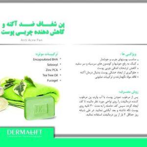 پن شفاف ضد آکنه و کنترل چربی پوست چرب سبولیفت PH 6 درمالیفت 100gr