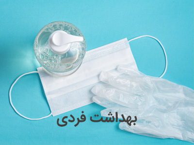 بهداشت-فردی