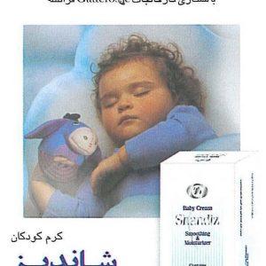 کرم کودکان نرم کننده و مرطوب کننده شاندیز