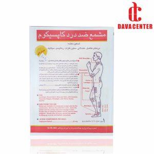 مشمع ضد درد کاپسیکوم بسته 10 عددی