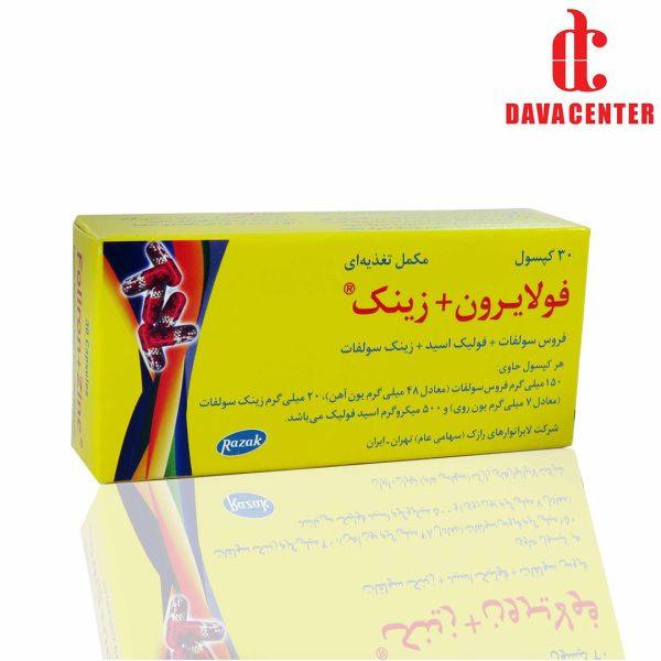 کپسول مکمل درمان و پیشگیری فقر آهن حاوی آهن اسید فولیک و زینک رازک دارو 30 عددی