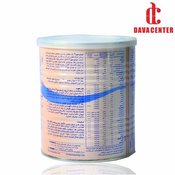 پشت مکمل غذایی کامل برای دوران بارداری و شیردهی توت فرنگی لیدی میل فاسبل 400g