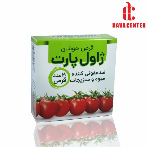 قرص جوشان ضدعفونی کننده ميوه و سبزيجات ژاول پارت 20 عددی